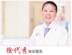 六盘水退休医师妇坐诊医生科徐代秀